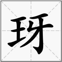 《玡》-康熙字典在线查询结果 康熙字典
