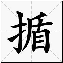 《揗》-康熙字典在线查询结果 康熙字典