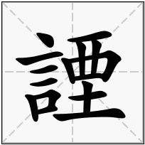 《諲》-康熙字典在线查询结果 康熙字典