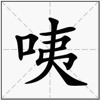《咦》-康熙字典在线查询结果 康熙字典