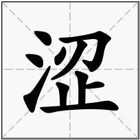 《涩》-康熙字典在线查询结果 康熙字典