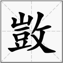 《敳》-康熙字典在线查询结果 康熙字典
