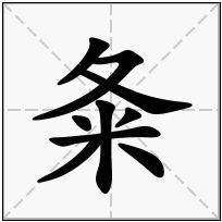 《夈》-康熙字典在线查询结果 康熙字典