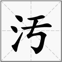 《汚》-康熙字典在线查询结果 康熙字典