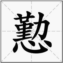 《懃》-康熙字典在线查询结果 康熙字典