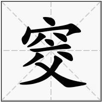 《窔》-康熙字典在线查询结果 康熙字典