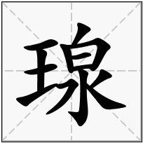 《瑔》-康熙字典在线查询结果 康熙字典
