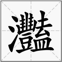 《灩》-康熙字典在线查询结果 康熙字典