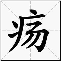 《疡》-康熙字典在线查询结果 康熙字典