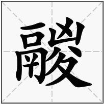 《鬷》-康熙字典在线查询结果 康熙字典