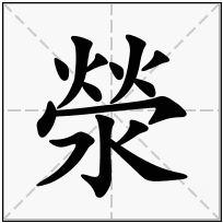 《滎》-康熙字典在线查询结果 康熙字典