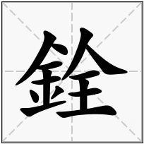 《銓》-康熙字典在线查询结果 康熙字典