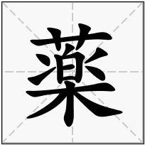 《薬》-康熙字典在线查询结果 康熙字典