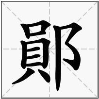 《鄖》-康熙字典在线查询结果 康熙字典