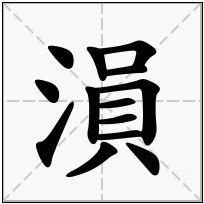 《溳》-康熙字典在线查询结果 康熙字典