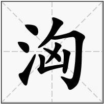 《洶》-康熙字典在线查询结果 康熙字典