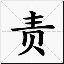 《责》-康熙字典在线查询结果 康熙字典
