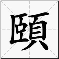 《頤》-康熙字典在线查询结果 康熙字典