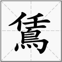 《鵀》-康熙字典在线查询结果 康熙字典
