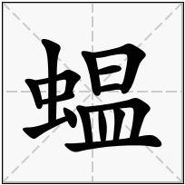 《蝹》-康熙字典在线查询结果 康熙字典