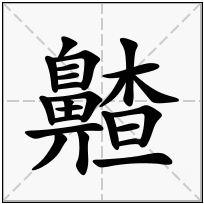 《齄》-康熙字典在线查询结果 康熙字典