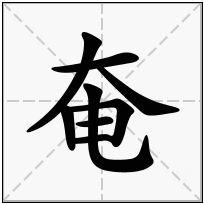 《奄》-康熙字典在线查询结果 康熙字典
