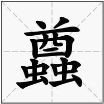 《蠤》-康熙字典在线查询结果 康熙字典