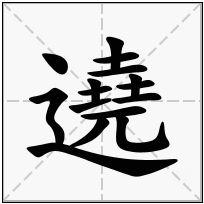 《遶》-康熙字典在线查询结果 康熙字典