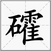 《礭》-康熙字典在线查询结果 康熙字典
