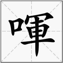 《喗》-康熙字典在线查询结果 康熙字典