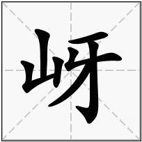 《岈》-康熙字典在线查询结果 康熙字典