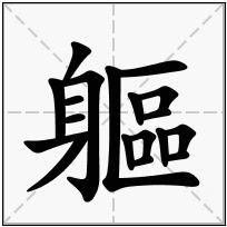《軀》-康熙字典在线查询结果 康熙字典