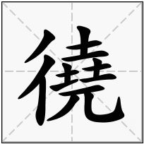 《徺》-康熙字典在线查询结果 康熙字典