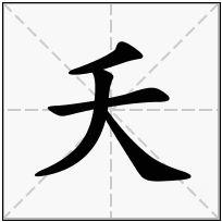 《夭》-康熙字典在线查询结果 康熙字典