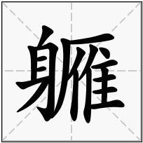 《軅》-康熙字典在线查询结果 康熙字典