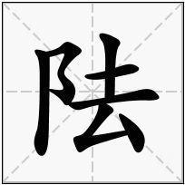 《阹》-康熙字典在线查询结果 康熙字典