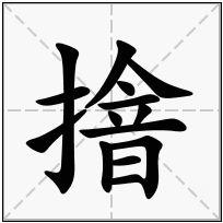 《摿》-康熙字典在线查询结果 康熙字典