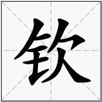 《钦》-康熙字典在线查询结果 康熙字典