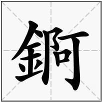 《錒》-康熙字典在线查询结果 康熙字典