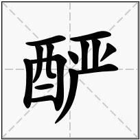 《酽》-康熙字典在线查询结果 康熙字典