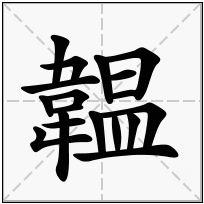 《韞》-康熙字典在线查询结果 康熙字典