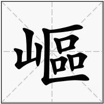 《嶇》-康熙字典在线查询结果 康熙字典