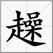 《趮》-康熙字典在线查询结果 康熙字典