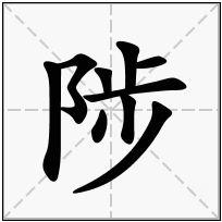 《陟》-康熙字典在线查询结果 康熙字典