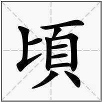 《頃》-康熙字典在线查询结果 康熙字典