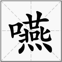 《嚥》-康熙字典在线查询结果 康熙字典