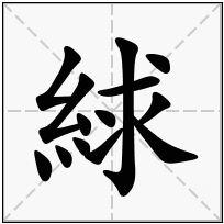 《絿》-康熙字典在线查询结果 康熙字典