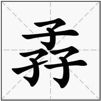 《孨》-康熙字典在线查询结果 康熙字典