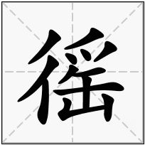 《徭》-康熙字典在线查询结果 康熙字典