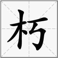 《朽》-康熙字典在线查询结果 康熙字典